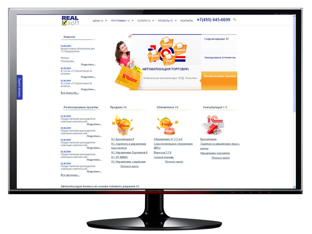 "сайт компании ""Realsoft""  http://www.rlsoft.ru/"