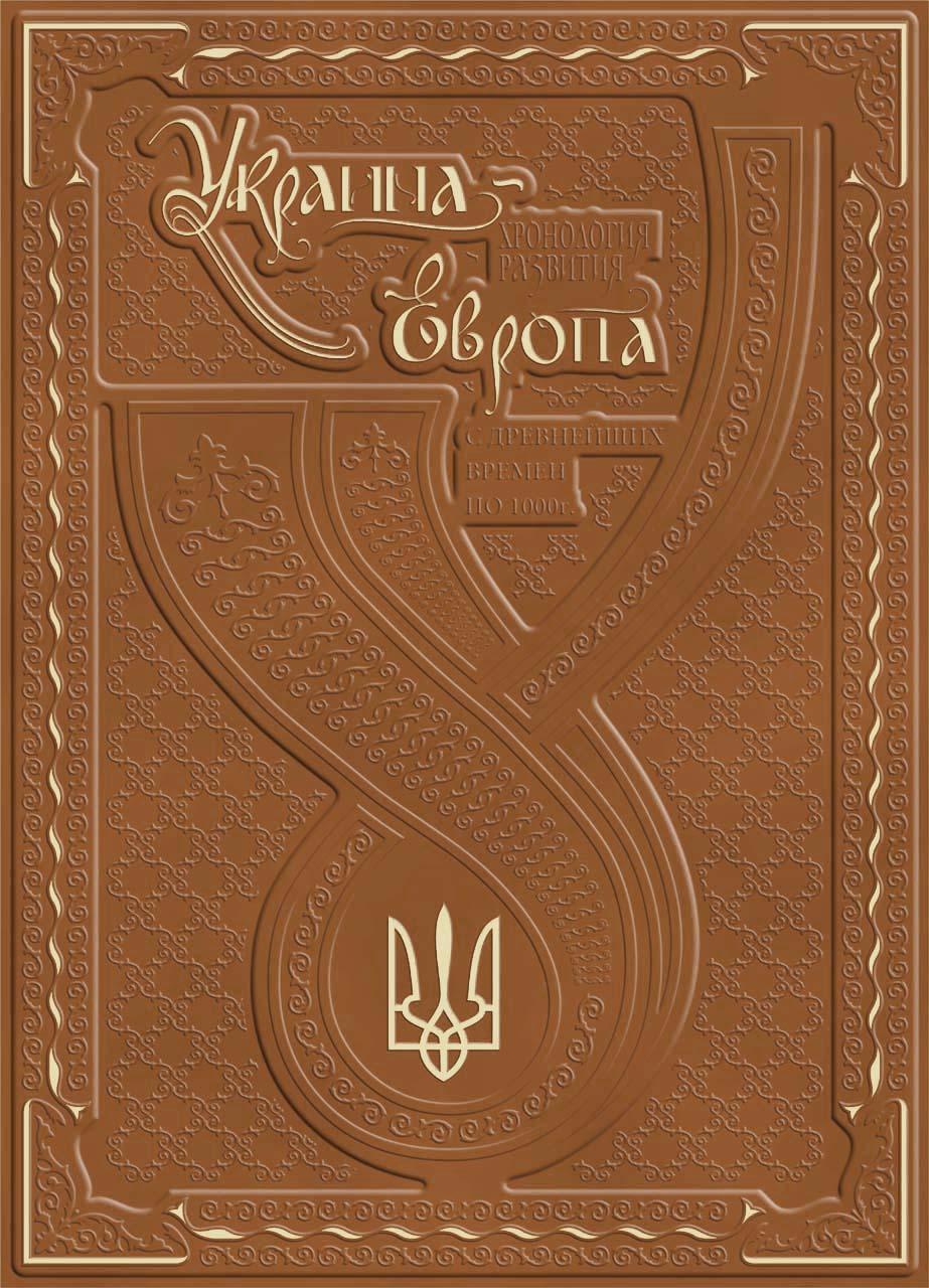 Векторный дизайн обложки книги под тиснение на коже
