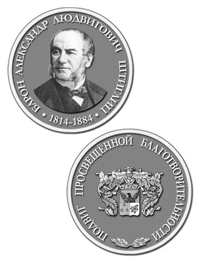 Дизайн медали «Барон Александр Людвигович Штиглиц»