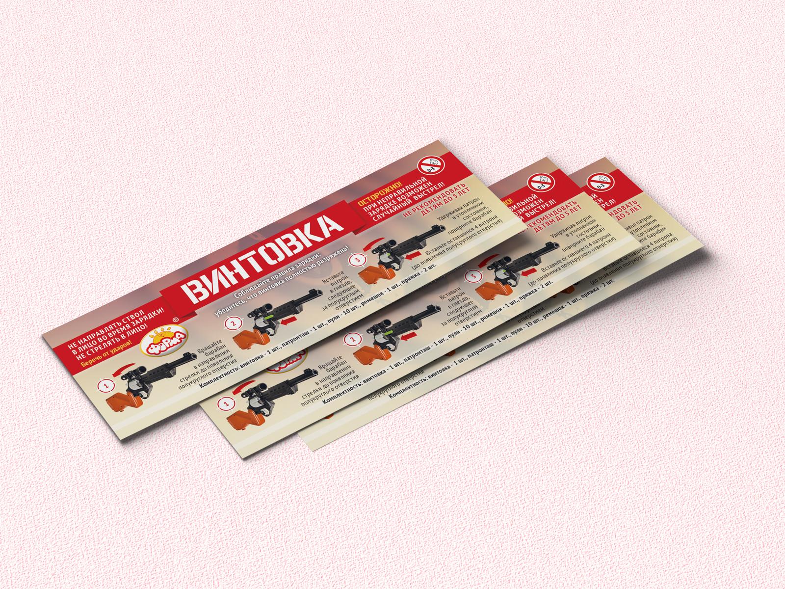 Дизайн этикетки для детской винтовки (игрушки)