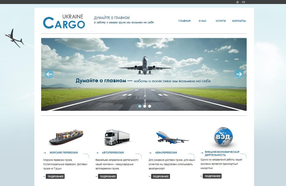 Верстка сайта Ukraine Cargo