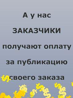 Баннер о бонусе за заказ на Best-lance.ru