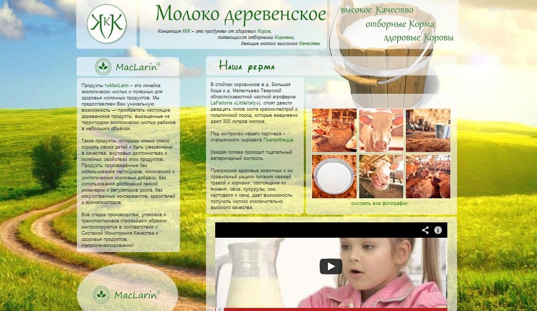 Молоко Деревенское ККК