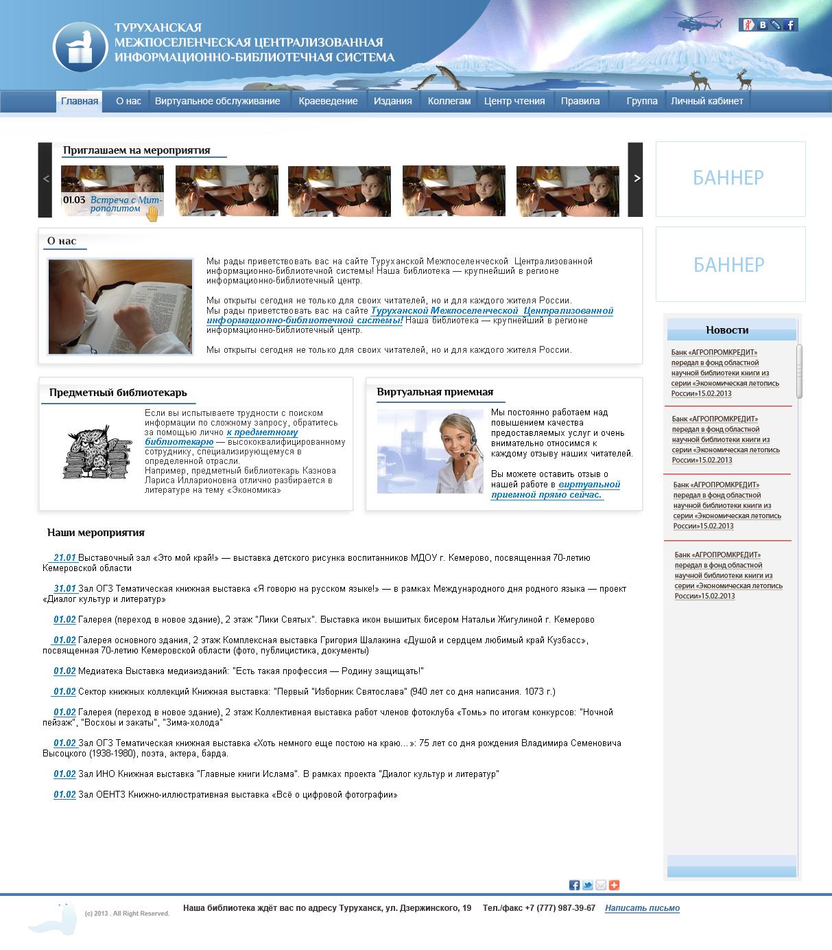 лого и диз сайта Библиот.сис-мы Туруханск. района