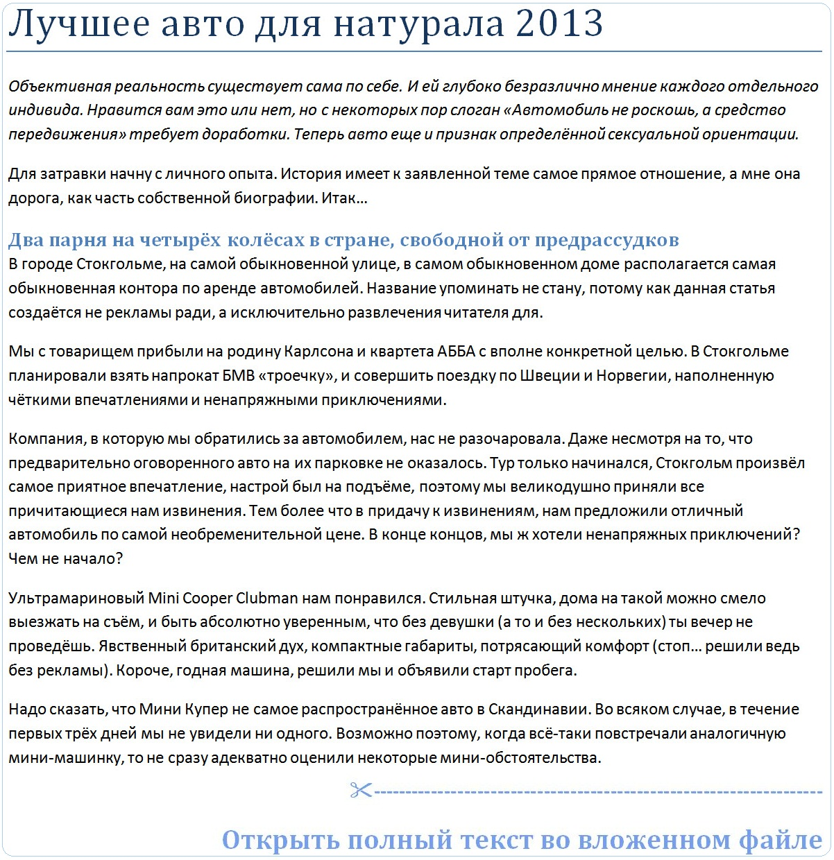 "Глянцевые журналы ""Лучшее авто для натурала 2013"""