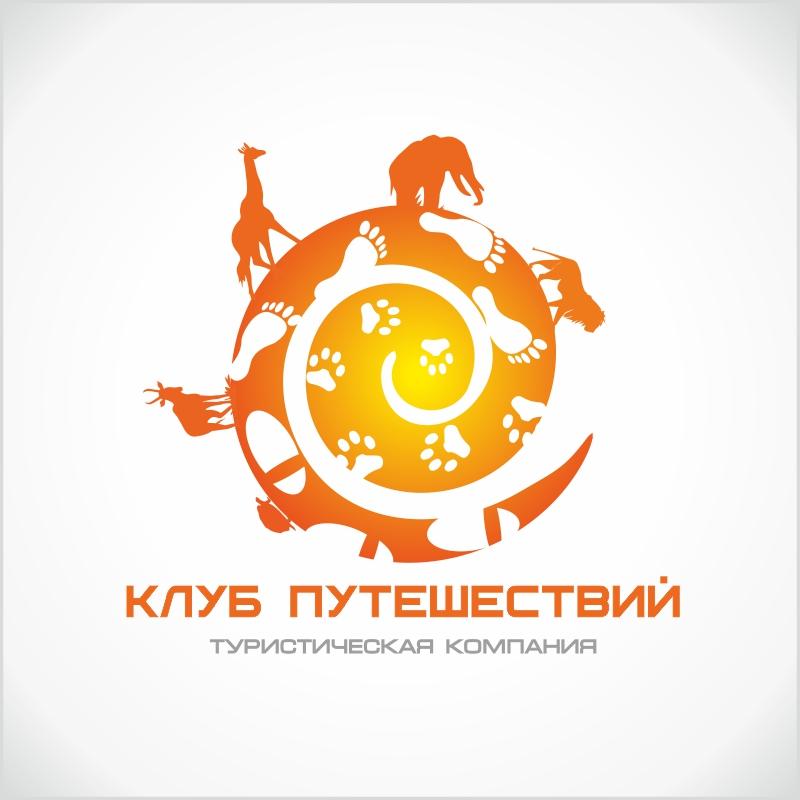 туристическая компания-КлубПутешествий