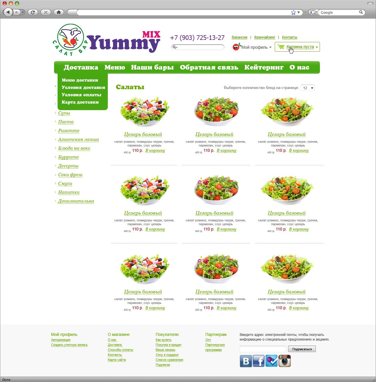 Yummy Mix (внутренняя)