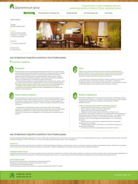 Шаблон «Деревянный двор» для WordPress