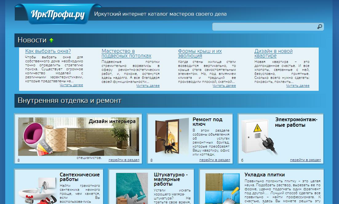 Иркутский интернет-каталог мастеров своего дела