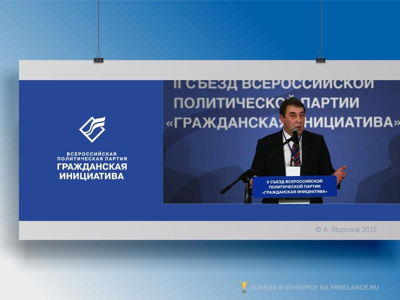 Политическая партия Гражданская инициатива