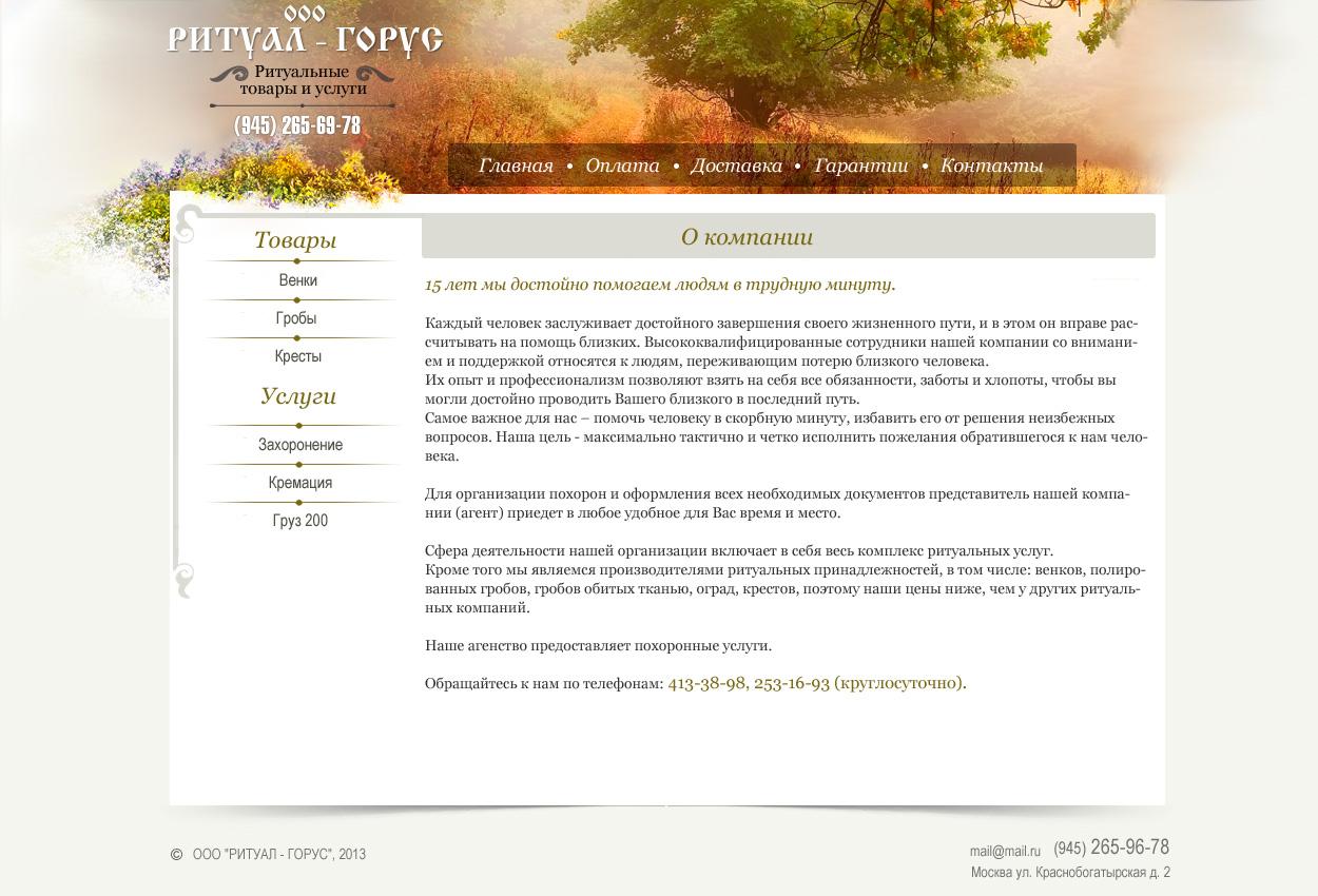 Интернет-магазин «Ritual-Gorus» под J! 2.5 + VM 2