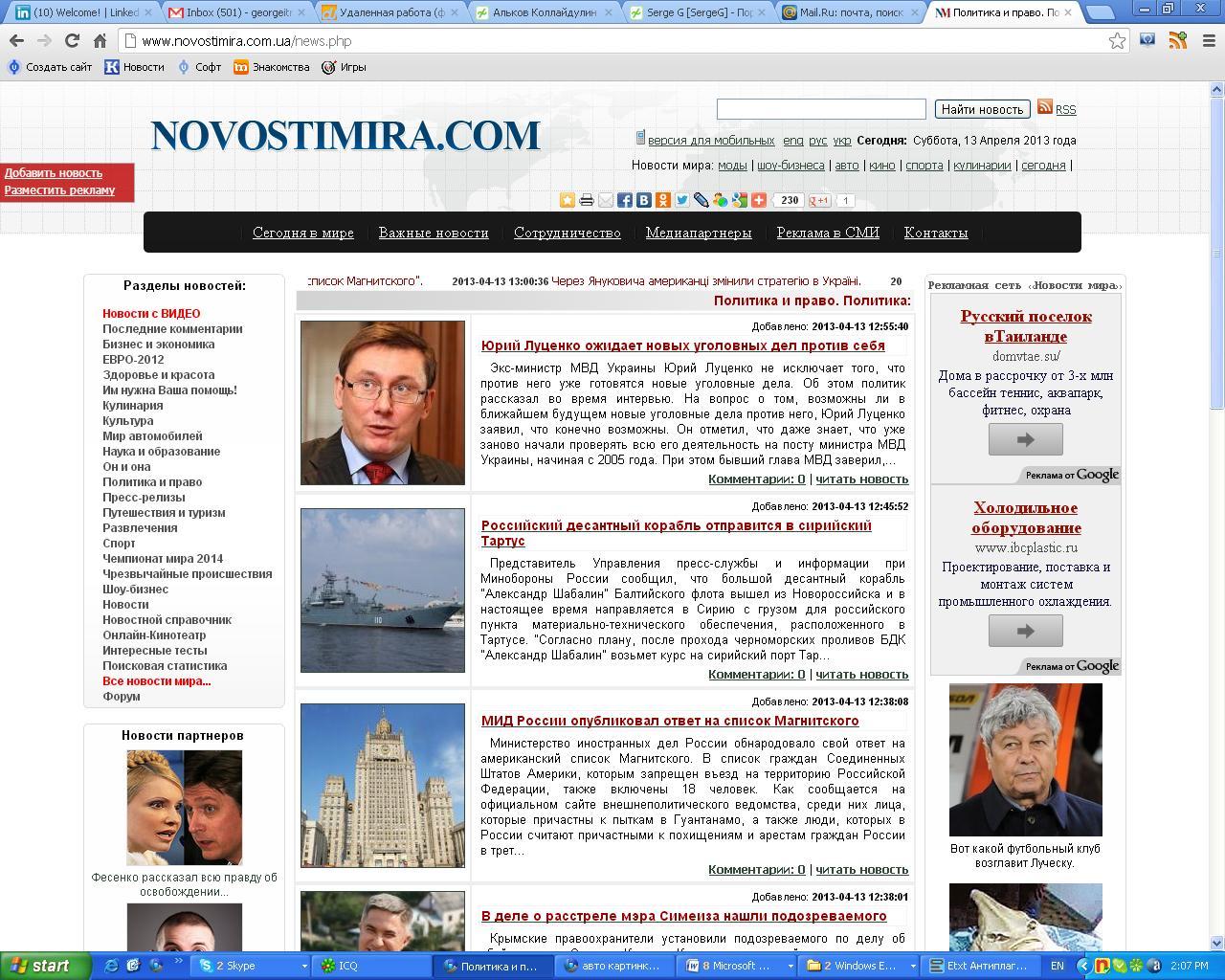Новости портала www.novostimira.com.ua