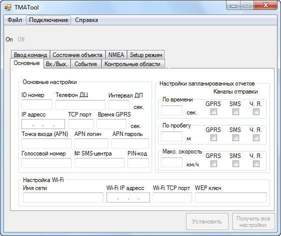 Программа настройки навигационно-телеметрического оборудования