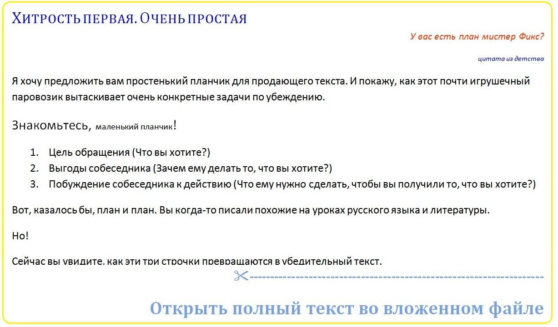 Занимательный копирайтинг)))