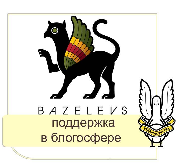 Кинокомпания Bazelevs: дизайн, ведение и раскрутка групп: ВК, ФБ