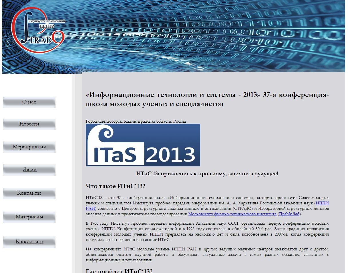 международный научно организационный  центр