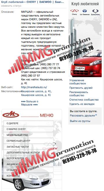 Маршал - Вконтакте продвижение автотехцентра