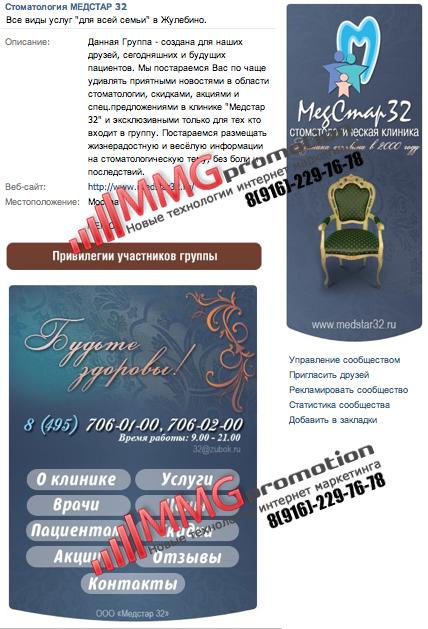 МедСтар 32 - Вконтакте продвижение клиники