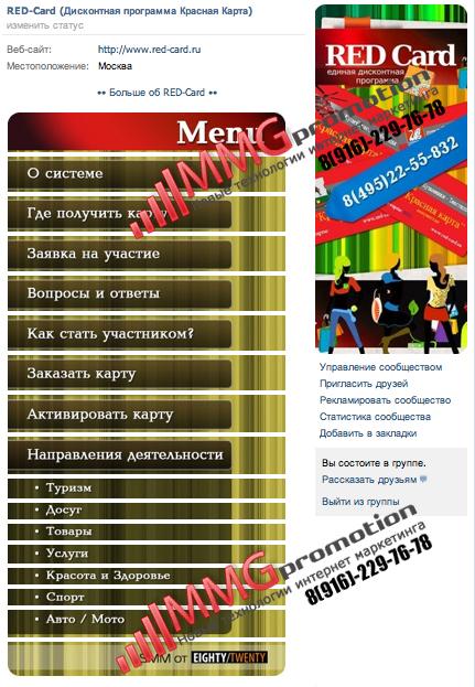 Red Card - Вконтакте продвижение компании
