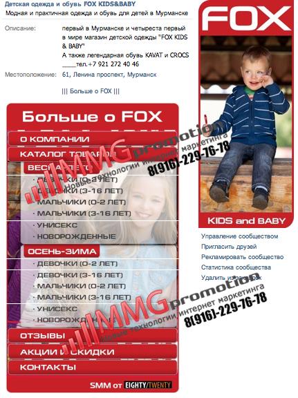 Fox Kids - Вконтакте продвижение компании