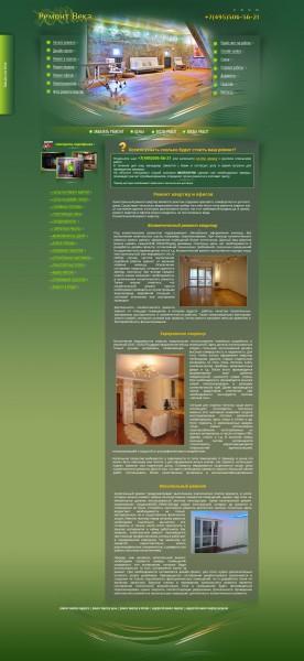 дизайн главной и логотип сайта ремонт квартир и домов