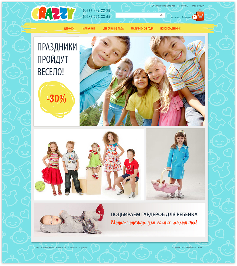 сайт детской одежды