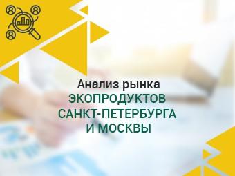 Анализ рынка экопродуктов Санкт-Петербурга и Москвы