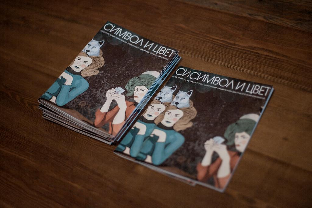 "Журнал ""Символ и Цвет"""