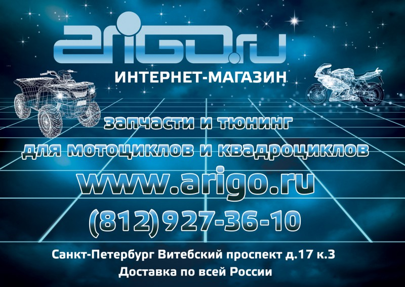 "Плакат интернет-магазина ""Ариго"""