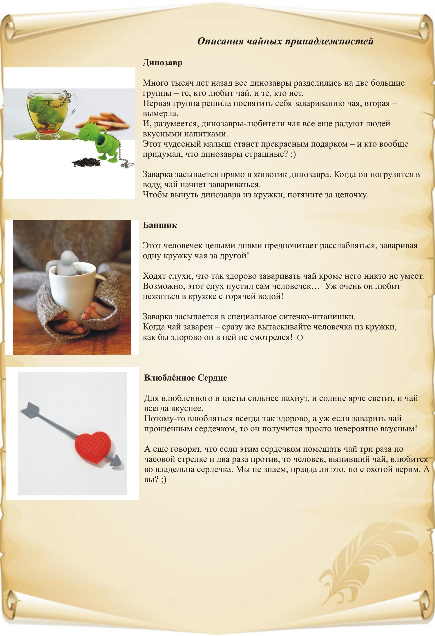 Описания чайных принадлежностей для Интернет-магазина