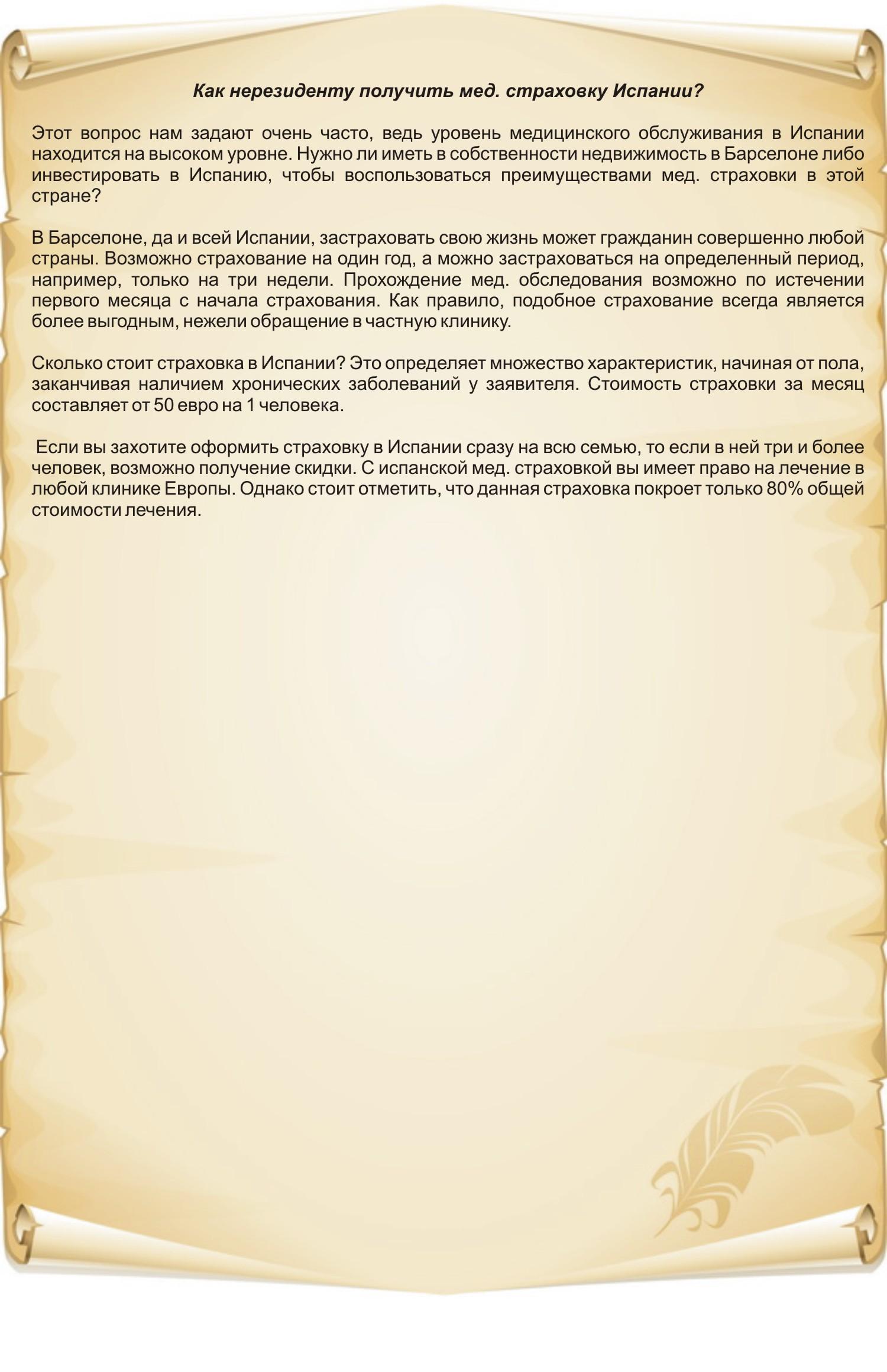 Новости для барселонского сайта (инвестиции в недвижимость)