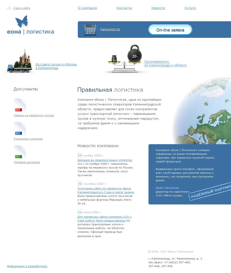 Фриланс по логистике удалённая работа вакансии луганск