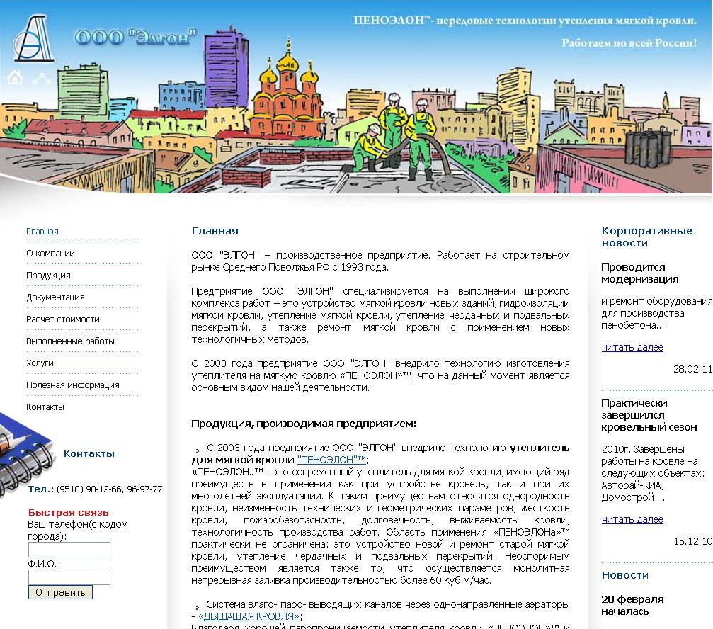 Сайт фирмы по утеплению крыш