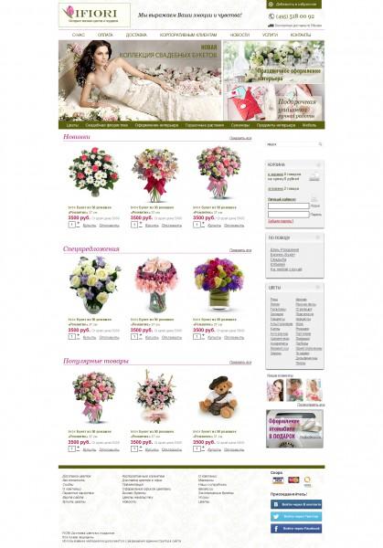 Интернет магазин цветов и подарков
