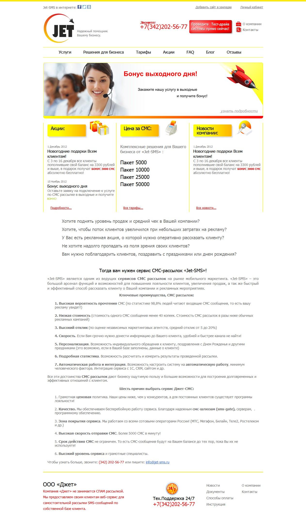 сервис СМС-рассылок