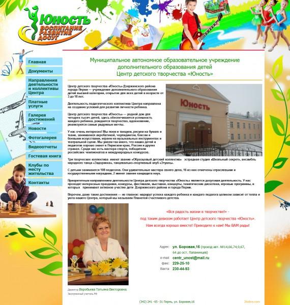 Сайт центра детского творчества