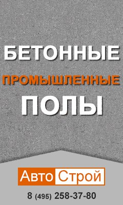 gif баннер для компании АвтоСтрой