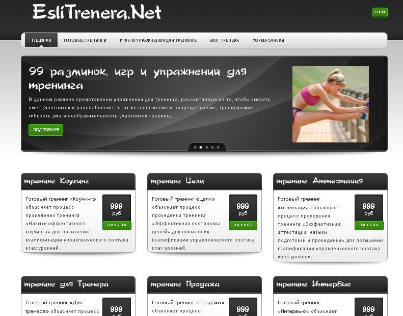 Раскрутка сайта по не коммерческим запросам