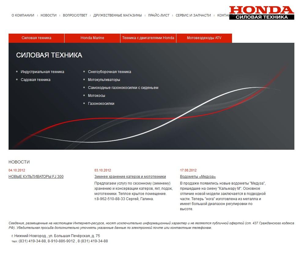 Хонда Нижний Новгород