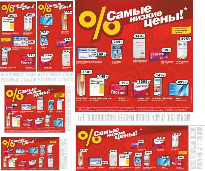 Верстка рекламных постеров под разные размеры.