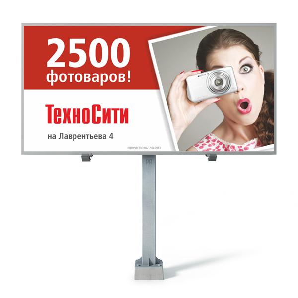 Реклама ТехноСити (фоТОвары)