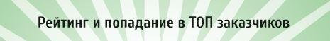 О рейтинге заказчиков на Best-lance.ru