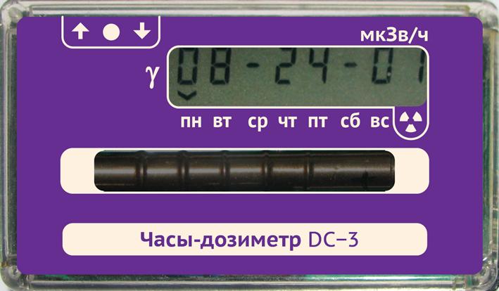 Наклейка для часов-дозиметра. Лаконик.