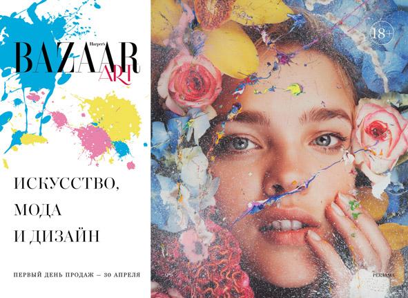 city board Harper's Bazaar