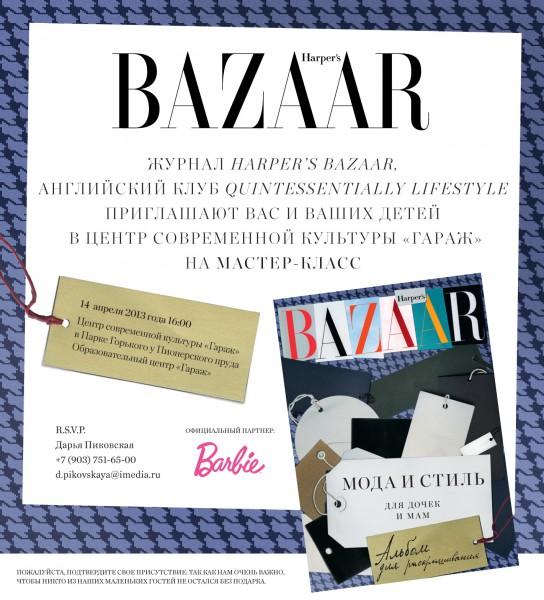 пригласительный на презентацию раскраски Harper's Bazaar