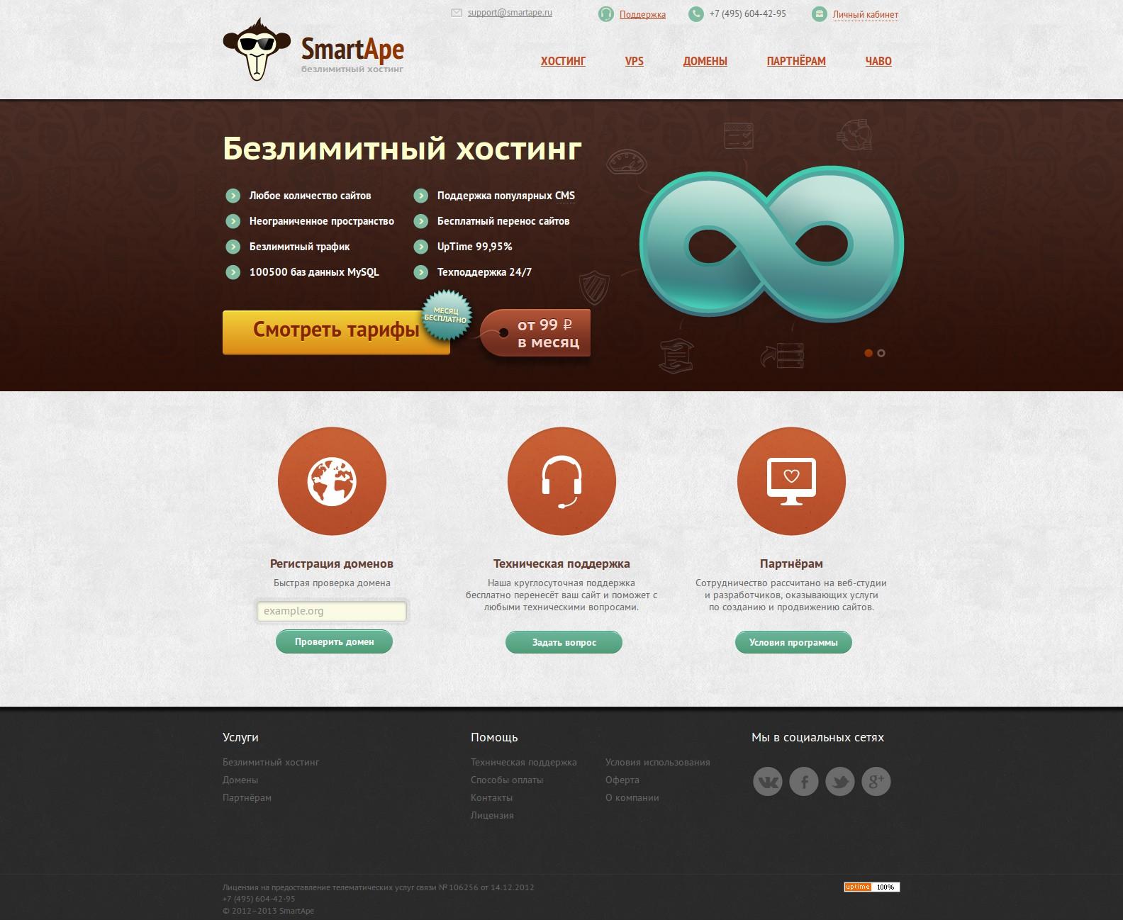 Специалист отдела технической поддержки SmartApe.ru