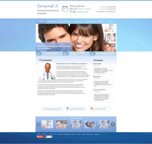 Верстка сайта стоматологической клиники