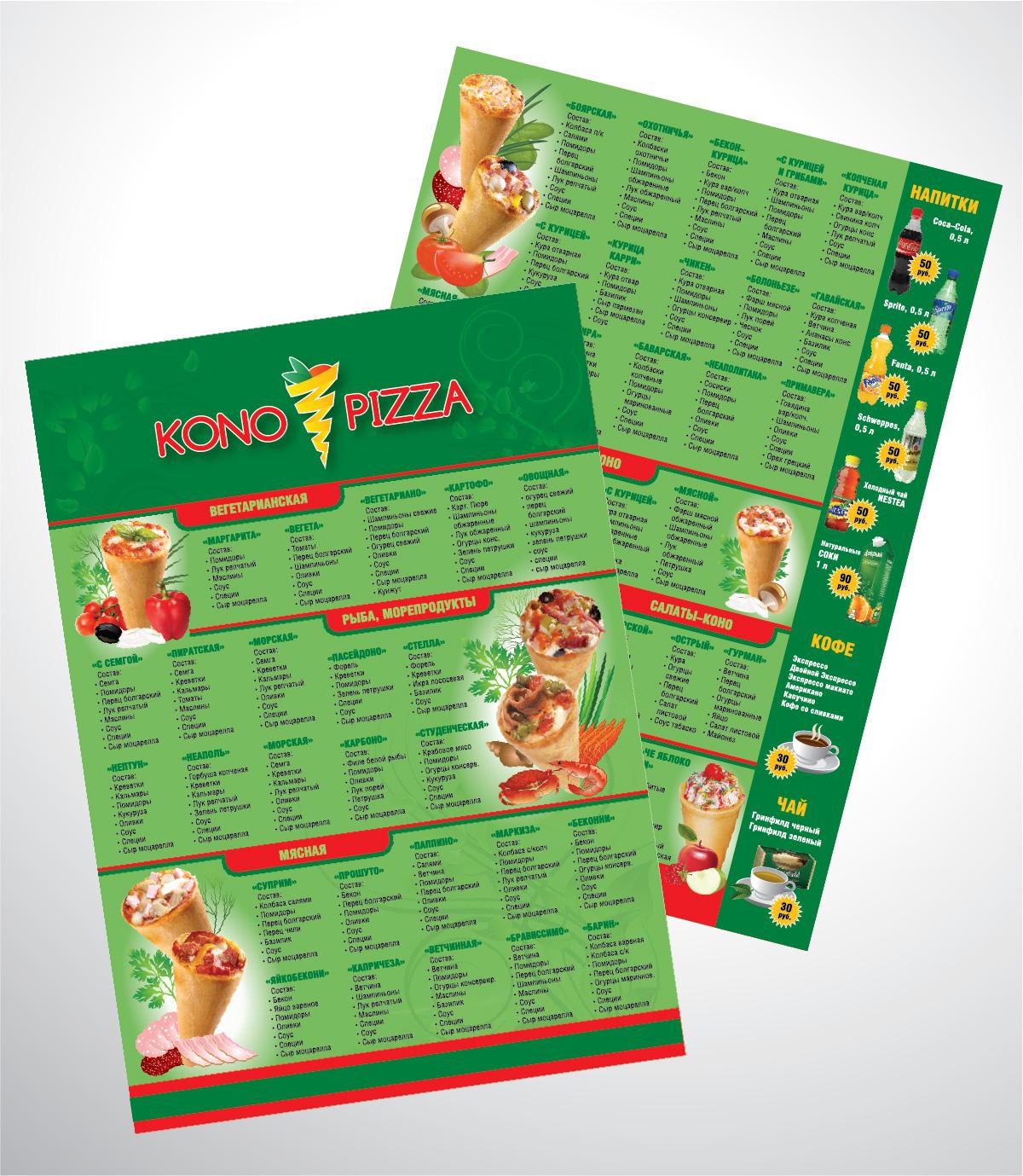Меню Коно-Пицца