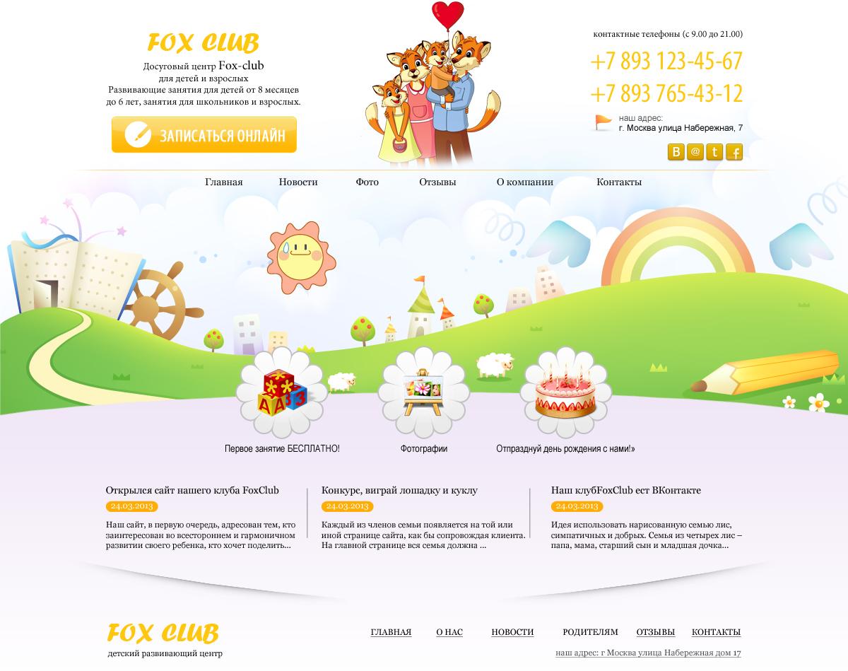 Фриланс для детского сайта москва удаленная работа юристом