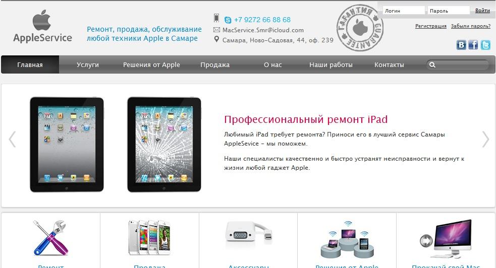 Веб-контент для appleservice.su